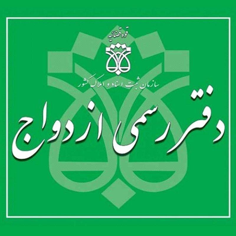لیست دفتر ازدواج و طلاق در تهران منطقه 4