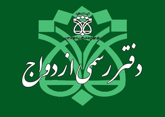 لیست دفتر ازدواج و طلاق در تهران منطقه 9