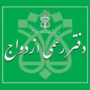 لیست دفتر ازدواج و طلاق تهران منطقه 15